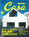 カーサ ブルータス「最強・最新!住宅案内2010」