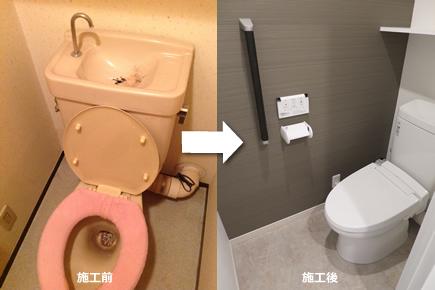 トイレのリフォーム施工前後