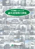 (一社)日本木造住宅産業協会発行の「木造軸組工法による耐火建築物実例集」