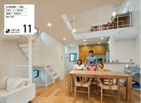 家族の共有スペースを大切にした、暮らしやすい家づくり。