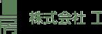 株式会社工房ロゴ